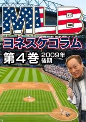 MLB夢舞台 ヨネスケコラム 第4巻:2009年後期