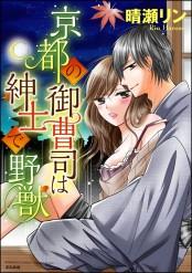 【期間限定価格】京都の御曹司は紳士で野獣(分冊版) 【第1話】 俺の嫁にしたる