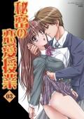 秘密の恋愛授業3
