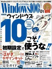 Windows100%  2016年1月号
