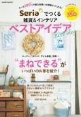 【期間限定特別価格】Seriaでつくる雑貨&インテリア ベストアイデア