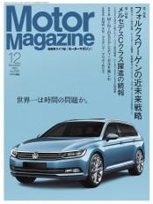 Motor Magazine 2014年12月号/No.713