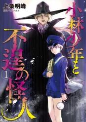 【期間限定価格】小林少年と不逞の怪人(1)