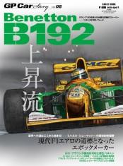 GP Car Story Vol.08