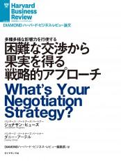 困難な交渉から果実を得る戦略的アプローチ