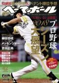 週刊ベースボール 2018年 4/2号