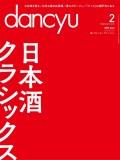 dancyu 2015年2月号