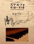 ショパン 名作曲楽譜シリーズ7 スケルツォ第1番〜第4番 Op.20/Op.31/Op.39/Op.54