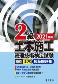 2021年版 2級土木施工技術検定試験模範解答集
