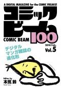 コミックビーム100 2018 Feb. Vol.5