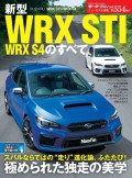 ニューモデル速報 第554弾 新型WRX STI/WRX S4のすべて