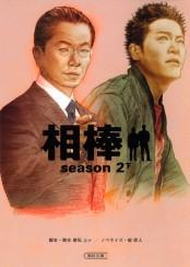 相棒 season2(下)