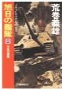 旭日の艦隊8 - 不死の要塞