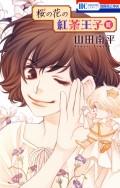 桜の花の紅茶王子(10)