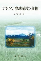 アジアの農地制度と食糧