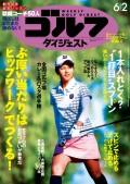 週刊ゴルフダイジェスト 2015/6/2号