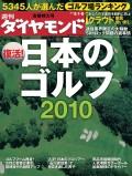 週刊ダイヤモンド 10年5月8日合併号