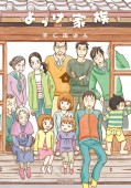よっけ家族(6)