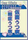 仮面うつ病編〜女の子のカラダなんでも相談BOOK