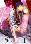 姫様と執事の夜伽性研究(1)