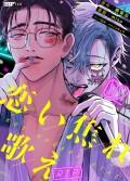 恋い焦れ歌え〜R.I.P.〜(2)