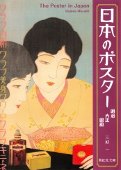 日本のポスター 明治 大正 昭和 紫紅社刊