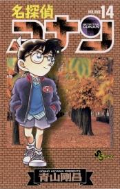 名探偵コナン 14