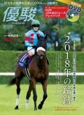 月刊『優駿』 2019年2月号