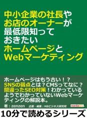 中小企業の社長やお店のオーナーが最低限知っておきたいホームページとWebマーケティング。