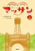 NHK連続テレビ小説 マッサン 上