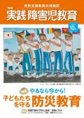実践障害児教育2013年10月号