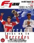 F1速報 2015 Rd04 バーレーンGP号