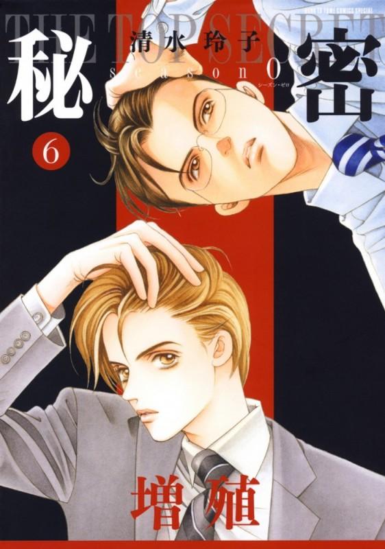 秘密 season 0 (6)