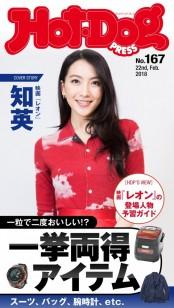 Hot−Dog PRESS no.167 一挙両得アイテム
