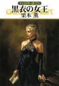 グイン・サーガ126 黒衣の女王