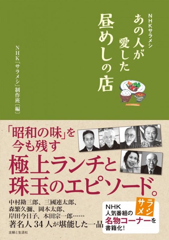 NHKサラメシ あの人が愛した昼めしの店