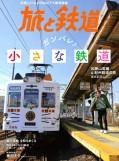 旅と鉄道 2020年5月号