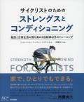 サイクリストのためのストレングスとコンディショニング