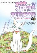 猫待ち 高円寺商店街 3