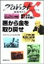 「悪から金を取り戻せ」〜豊田商事事件・中坊公平チームの闘い プロジェクトX