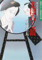 まぼろし鏡〜岡っ引き源捕物控(二)〜