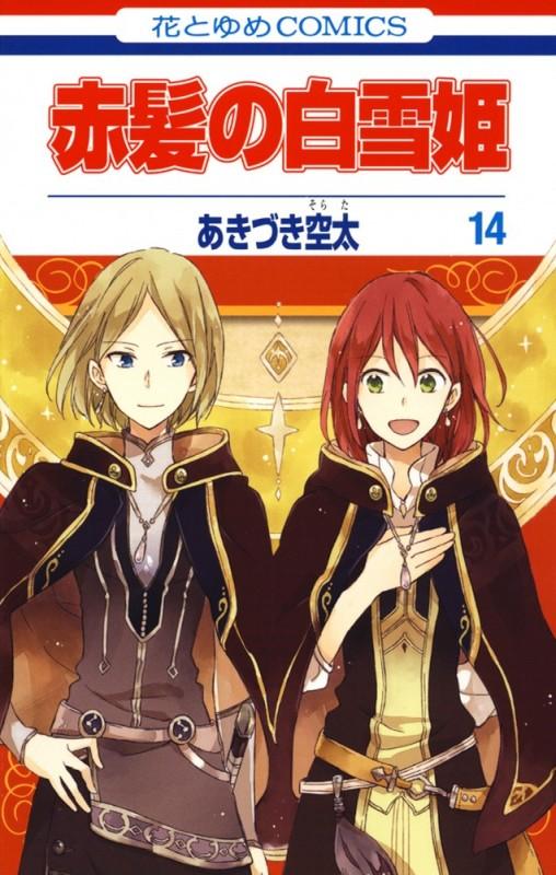 【期間限定価格】赤髪の白雪姫(14)
