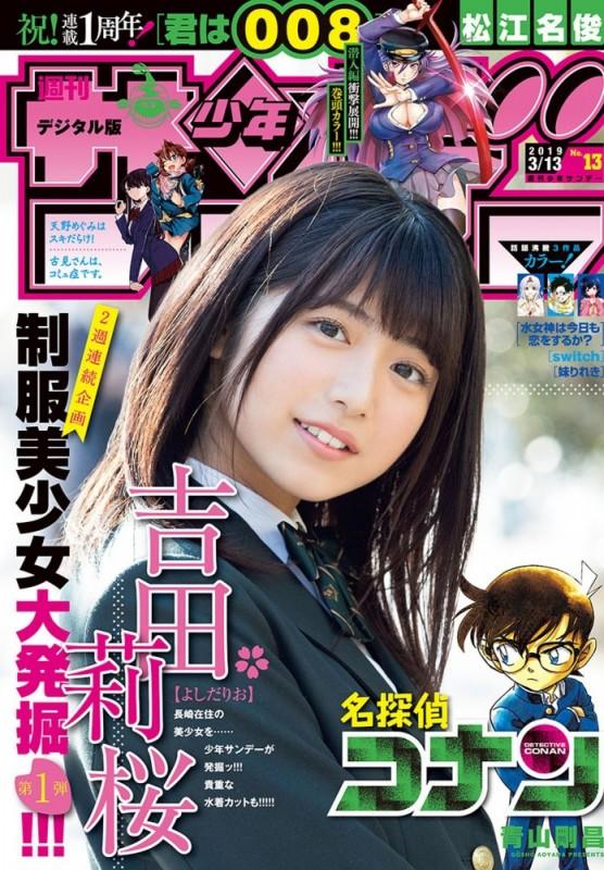 週刊少年サンデー 2019年13号(2019年2月27日発売)