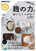 NHK まる得マガジン 徹底活用! 麹の力でおいしくヘルシー2018年2月/3月