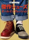 別冊Lightning Vol.151 傑作シューズオールインプレッション