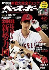週刊ベースボール 2018年 4/23号