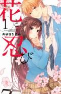 【期間限定価格】花と忍び(1)