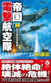 帝国電撃航空隊【2】航空基地争奪戦