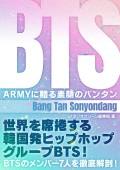 BTS〜ARMYに贈る素顔のバンタン〜