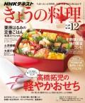NHK きょうの料理 2016年12月号